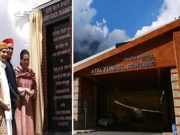 foundation stone laid by sonia gandhi at atal tunnel goes missing fir registered congress threatens stir | अटल टनल पर भाजपा-कांग्रेस में छिड़ी घमासान, गायब हुई सोनिया गांधी के नाम की तख्ती