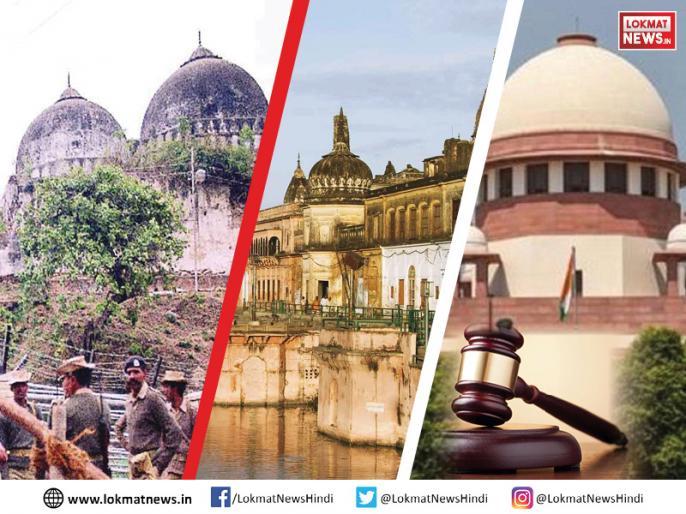 Ayodhya Verdict: Ayodhya issue was unresolved even after Mughal empire, British rule and independence | Ayodhya Verdict: मुगल साम्राज्य, ब्रिटिश हुकूमत और आजादी के बाद भी अनसुलझा रहा था अयोध्या मसला