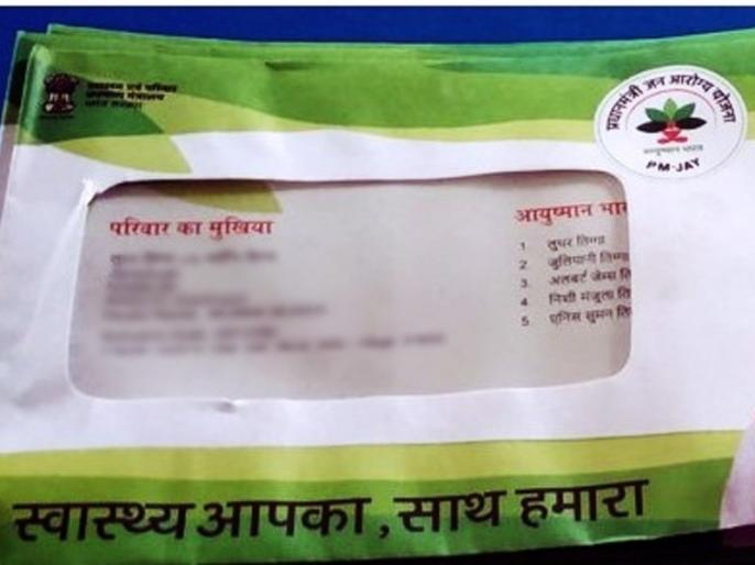 ayushman bharat scheme recommends removal of cataract surgery and sterilization | आयुष्मान भारत योजना के तहत मरीज नहीं करा सकेंगे मोतियाबिंद और नसबंदी का इलाज, समिति ने की सिफारिश