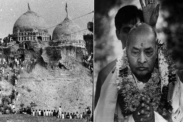 Ayodhya Verdict: Narasimhav during whose tenure Babri Masjid collapsed, foundation of secularism in the country shaken   Ayodhya Verdict: नरसिंहरावजिनके कार्यकाल में बाबरी मस्जिद ढही,देश में धर्मनिरपेक्षता की नींव हिल गई