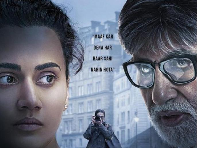 amitabh bachchan and tapsee pannu movie badlaa | Badla Trailer: 'बदला' का जबरदस्त ट्रेलर रिलीज, तापसी और अमिताभ की एक्टिंग और थ्रिलिंग में खो जाएंगे आप