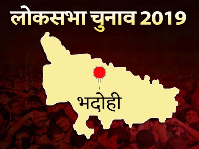 Lok Sabha Chunav 2019: Bhadohi Uttar Pradesh Lok Sabha Seat Election History, Candidates list, political party equations | लोकसभा चुनाव 2019: कालीन नगरी में बीजेपी-बसपा के बीच दिलचस्प होगा मुकाबला, जानिएभदोही संसदीय क्षेत्र का पूरा इतिहास