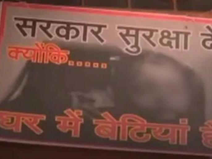 Unique posters engaged in Prime Minister Modi's parliamentary field, protection of sought daughters | प्रधानमंत्री मोदी के संसदीय क्षेत्र में लगे अनोखे पोस्टर, मांगी बेटियों की सुरक्षा