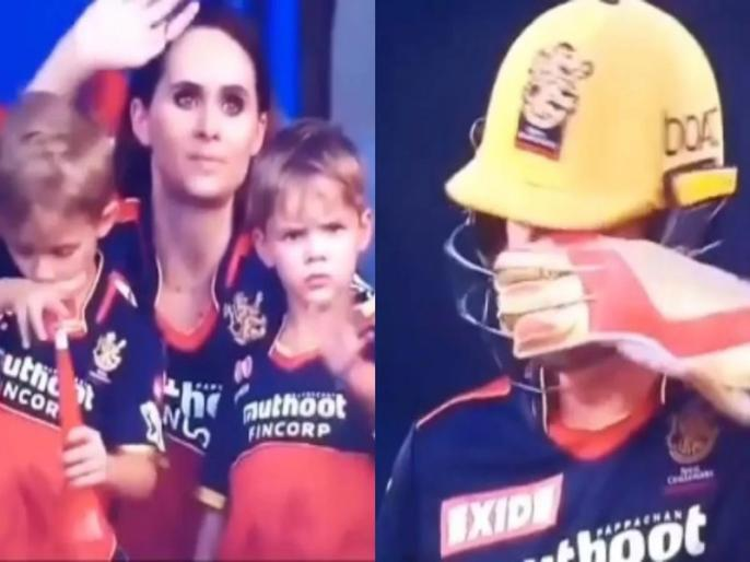 IPL 2021 ab de villiers love for his children from stands video viral | IPL 2021: बड़ी स्क्रीन पर पत्नी और बच्चों को देखकर इमोशनल हो गए एबी डिविलियर्स, छिपाए छिप नहीं रहे थे आंसू