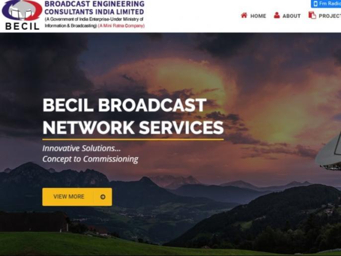 BECIL Recruitment 2019: job for 8th pass, recruitment in BECIL Noida vacancies | BECIL Recruitment 2019: 8वीं पास के लिए नौकरी पाने का सुनहरा मौका, BECIL नोएडा में निकली बंपर पदों पर भर्तियां