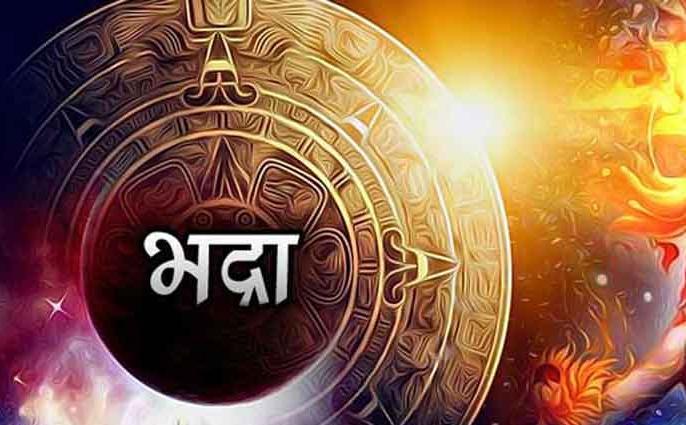 Holi 2019: Bhadra Indian Calendar 2019, bhadrakaal timing tithi, date, importance and dosh of bhadra | होली से पहले जरूर जपें भद्रा के ये 12 नाम, किसी भी काम में नहीं आएगी अड़चन
