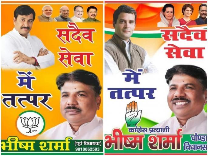 Bhisham Sharma see bjp and Congress poster both delhi election viral twitter reaction | भीष्म शर्मा, दिल्ली में कांग्रेस या बीजेपी, किसकी ओर से लड़ रहे हैं चुनाव? पोस्टर वायरल होने पर लोग कन्फ्यूज, यूजर्स बोले- पार्टी बदलते ही हंसी वापस