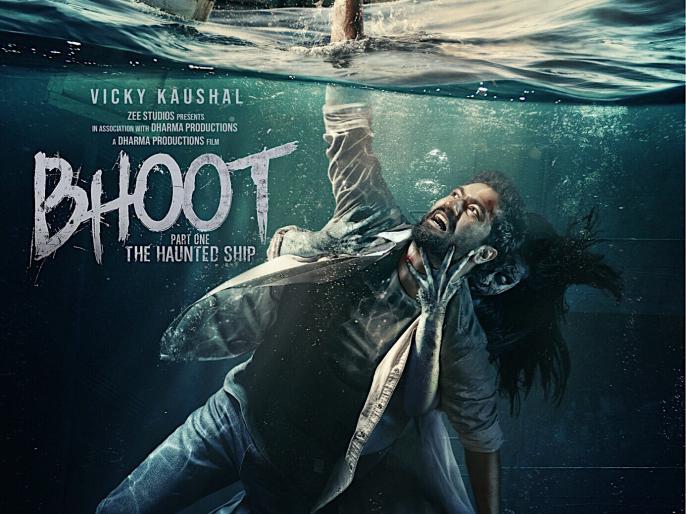 bhoot box office collection day 1 vicky kaushal film   Bhoot Box Office Collection Day 1: विक्की कौशल की 'भूत' ने पहले दिन मचा दिया धमाल, बॉक्स ऑफिस पर की जबरदस्त ओपनिंग