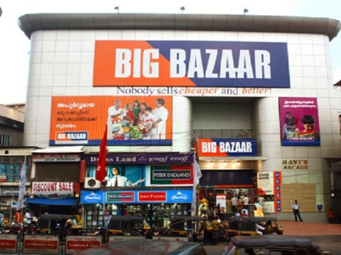 Big Bazaar Home delivery share doorstep delivery plans in lockdown period covid-19 | Big Bazaar लॉकडाउन के दौरान खाने-पीने की चीजों की करेगा डोरस्टेप डिलिवरी, नंबर जारी कर बताया इन राज्यों में घर तक पहुंचाएगा सामान