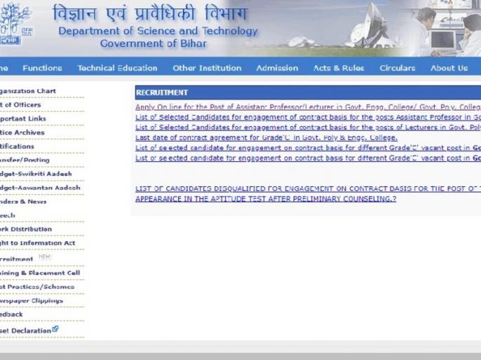 Bihar recruitment 2019 Apply Online for the Post of Assistant Professor Lecturer in Govt. Engg. College | Bihar Recruitment 2019: बिहार में असिस्टेंट प्रोफेसर और लेक्चरर के पदों पर निकली बंपर भर्ती, जानें कब तक करें आवेदन