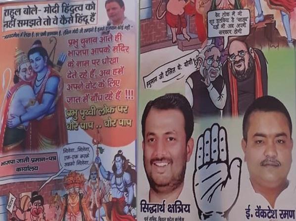 Bihar: Poster war of Congress, party poster showing eyes filled with tear eyes Hanuman | बिहार: कांग्रेस का पोस्टर वार, पार्टी के पोस्टर में आंसू भरी आंखों से गले मिलते दिखे हनुमान