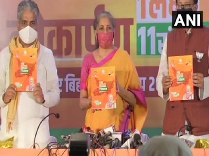Bihar election 2020: Nirmala Sitharaman releases BJP's manifesto free vaccination for corona   Bihar Election: बीजेपी का संकल्प पत्र जारी, 11 बड़े वादे, कोरोना का मुफ्त टीका और 19 लाख नौकरी की कही बात, देखें पूरी लिस्ट