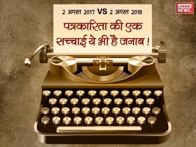 Truth of Indian Media blog written by Suvasit | 2 अगस्त 2017 Vs 2 अगस्त 2018 : 'पत्रकारिता' की एक सच्चाई ये भी है जनाब !