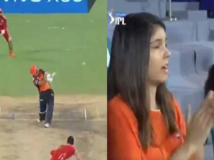 Watch Jonny Bairstow six Kavya Maran Gets Emotional video goes viral | IPL 2021: जॉनी बेयरस्टो ने छक्का जड़ा तो खुशी से झूम उठीं काव्या मारन, वीडियो वायरल