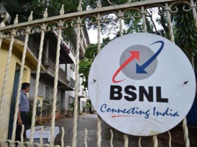 VRS scheme: BSNL considering various options to run the business smoothly | वीआरएस योजना: कारोबार सुचारू रूप से चलाने के लिये विभिन्न विकल्पों पर विचार कर रही बीएसएनएल