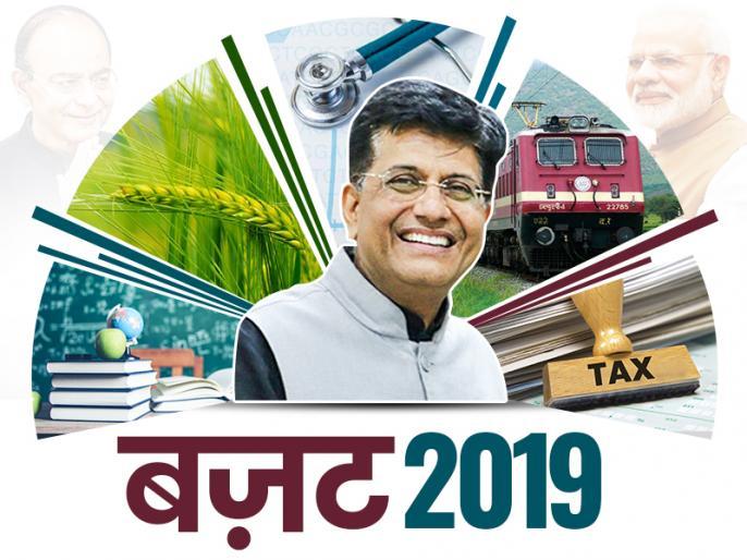 Budget 2019 Highlights in Hindi: The summary of the interim budget of the Modi Government is hidden in these 20 issues   Budget 2019 Highlights: इन 40 बिंदुओं में छिपा है मोदी सरकार के अंतरिम बजट का पूरा सार