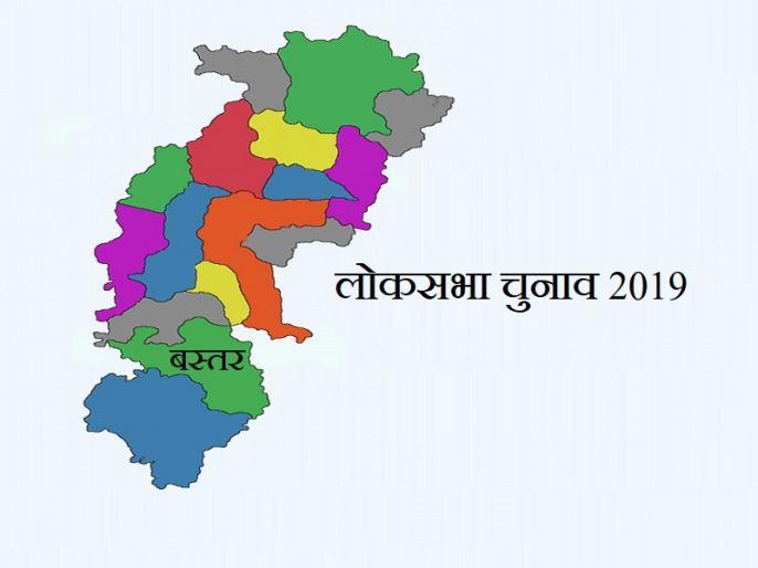 lok sabha election 2019 chhattisgarh bastar district seat history | लोकसभा चुनाव 2019 : छत्तीसगढ़ में कांग्रेस बीते 20 साल से नहीं जीत पाई बस्तर सीट