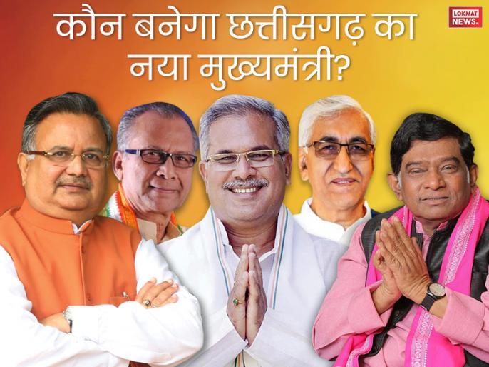 Congress leading in Chhattisgarh exit polls, know who will be the cheif minister | छत्तीसगढ़ के Exit Poll में कांग्रेस को बहुमत, जानें किसके सिर सजेगा मुख्यमंत्री का ताज?