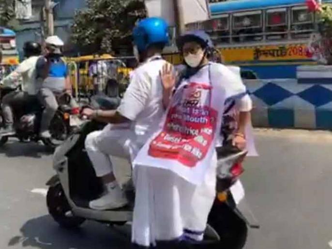 protest against rising fuel prices cmMamata Banerjee travels electric scooterKolkataWest Bengal | पेट्रोल-डीजलःसीएम ममता ने की ई-बाइक रैली, बढ़ती कीमत के खिलाफ विरोध-प्रदर्शन, देखें वीडियो