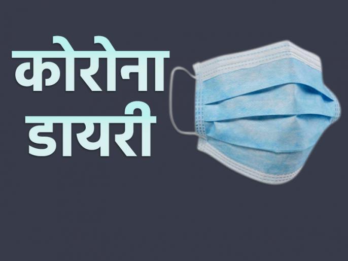 Fight with Coronavirus Disease COVID-19 daily life chronicles by Lokmat News Hindi Team | कोरोना डायरीज: लॉकडाउन और हम