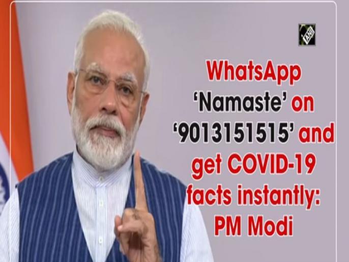 Coronavirus in India helpline number : PM Modi announced WhatsApp corona helpline service Namaste to get COVID-19 facts information | पीएम मोदी ने शुरू की कोरोना हेल्पलाइन 'नमस्ते', '9013151515' पर मिलेगी वायरस से जुड़ी सारी जानकारी