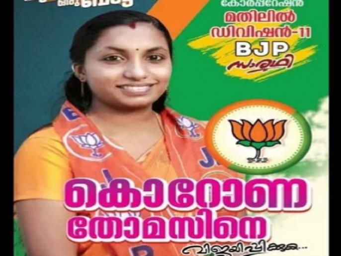 Corona Thomas BJP candidate in Kerala local body polls from Mathilil ward in Kollam Corporation | बीजेपी उम्मीदवार कोरोना थॉमस अपने नाम के कारण चर्चा में, जानिए पार्टी ने कहां से और किस चुनाव में बनाया है उन्हें उम्मीदवार