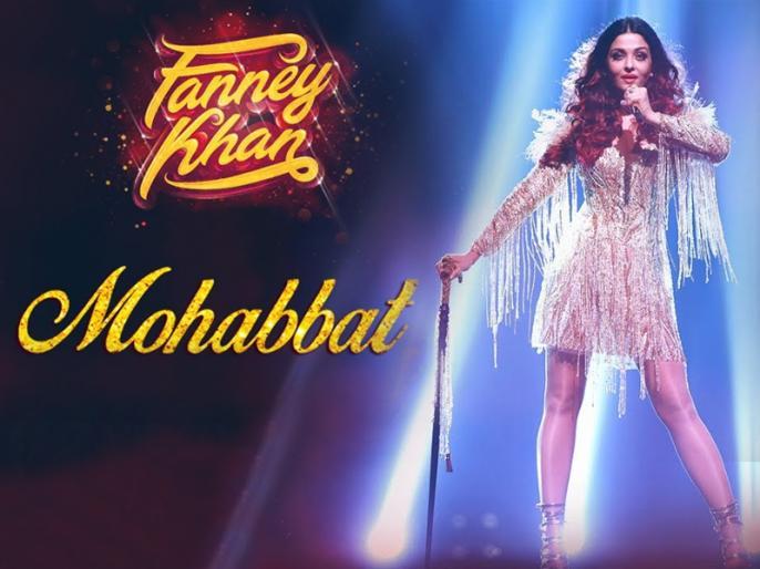 FANNEY KHAN First Song Mohabbat Released Aishwarya Rai Bachchan Sunidhi Chauhan Tanishk Bagchi | 'फन्ने खान' का पहला गाना 'जवां है मोहब्बत' रिलीज, ऐश्वर्या के डांस और लुक्स ने मचाई धूम