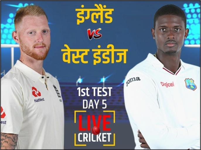 England vs West Indies, 1st Test, Day 5, Live Score Updates: | ENG vs WI, 1st Test, Day 5: शतक से चूके ब्लैकवुड, वेस्टइंडीज ने 4 विकेट से जीता पहला टेस्ट