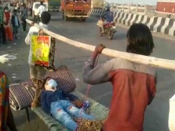 lockdown father laid his sick son on charpai and walked from ludhiana to kanpur video goes viral | बीमार बेटे के लिए पिता ने चारपाई से बनाया स्ट्रेचर, कंधे पर लादकर पैदल निकल पड़ा, वायरल हो रहा लॉकडाउन का रुला देने वाला वीडियो