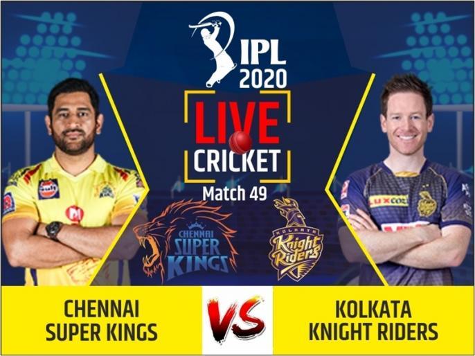 Chennai vs Kolkata 49th Match Live Cricket Score Commentary Dubai International Cricket Stadium | IPL 2020, CSK vs KKR: रविंद्र जडेजा ने लगातार दो छ्क्के जड़ चेन्नई को दिलाई जीत, केकेआर के लिए प्लेऑफ की राह हुई मुश्किल