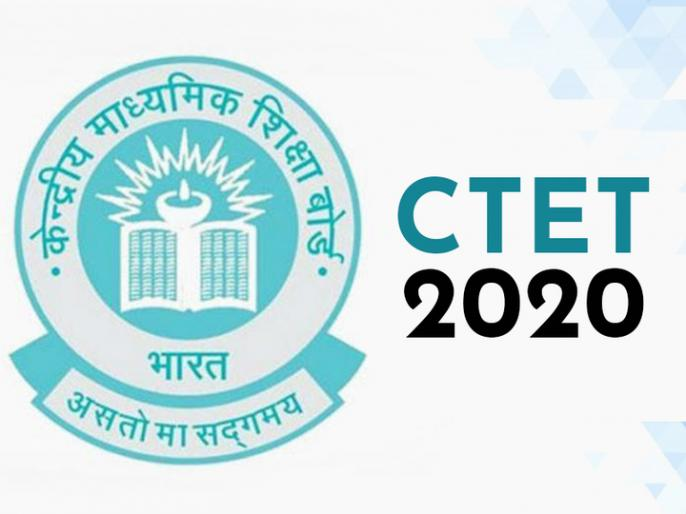 CTET 2020 Exam Schedule registration to start from 24th january check details here | CTET 2020 Exam Schedule: जुलाई सीटीईटी परीक्षा की तारीख तय, जानें परीक्षा की तिथियां