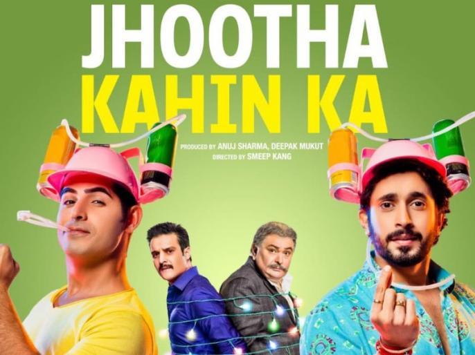 Rishi Kapoor film Jhootha Kahin Ka first poster | ऋषि कपूर की देश वापसी से पहले जारी हुआ उनकी फिल्म 'झूठा कहीं का' पोस्टर, ये है फिल्म की कहानी