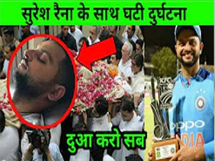 Cricketer Suresh Raina warns Fake Youtubers that declared him dead | क्या है क्रिकेटर सुरेश रैना की मौत की खबर की सच्चाई, जानें यहां