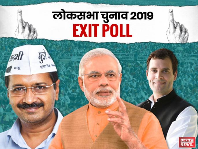 Delhi Lok Sabha (General) Election Results 2019 Live Updates, Breaking News, Winning, Losing Key Candidates and Constituencies, Chunav Counting highlights | Delhi Election Results 2019 Updates: शुरुआती रुझानों में दिल्ली की सभी 7 लोकसभा सीटों पर बीजेपी आगे