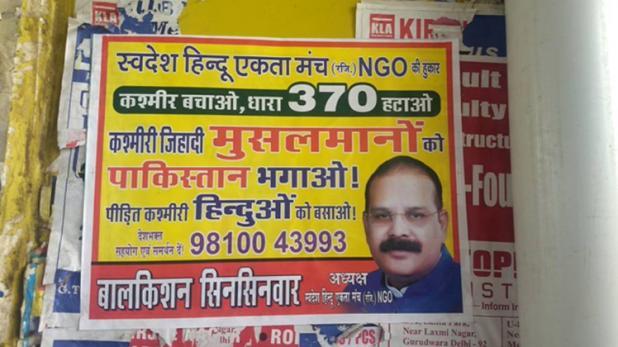 Delhi Burari political offensive poster on Kashmir and Hindu Muslim people | दिल्ली के बुराड़ी में लगा पोस्टर 'मुसलमानों को पाकिस्तान भगाओ', गरमा सकता है सियासी माहौल