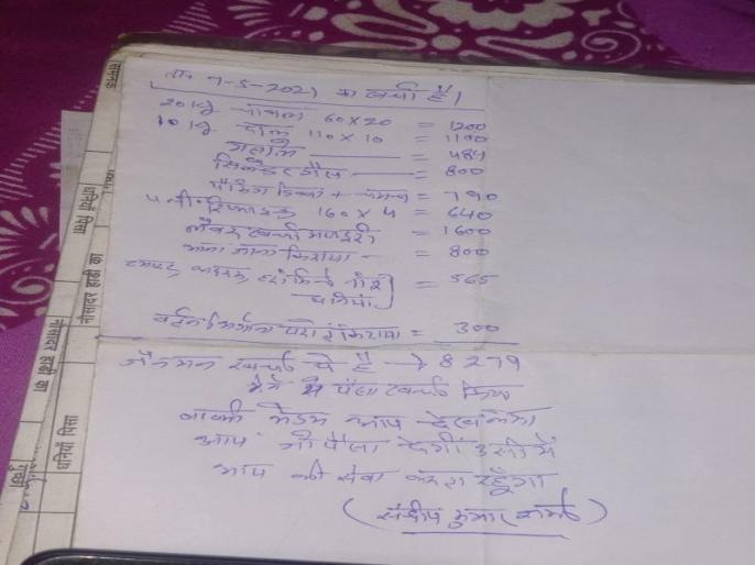 Delhi halwai serves for 250 covid patient with whatever money he is paid praise online pic viral   दिल्ली का एक छोटा हलवाई 250 कोरोना मरीजों को खिला रहा खाना, लेटर लिख कही ये बात, पढ़कर इमोशनल हुए लोग