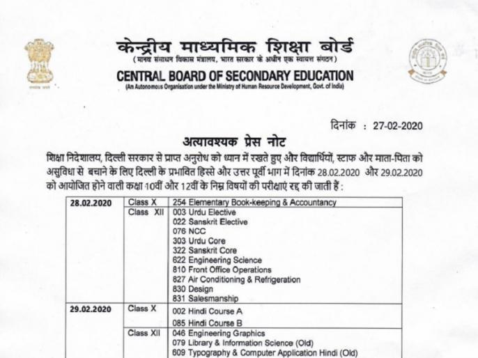 Delhi Violence: CBSE postpones examinations on 28th and 29th February at exam centers in North East Delhi cbse.nic.in | Delhi Violence: CBSE ने उत्तर पूर्वी दिल्ली के परीक्षा केंद्रों पर 28 और 29 फरवरी को होने वाली परीक्षाएं स्थगित की, जानिए कब होंगी ये परीक्षाएं