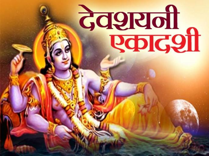 devshayani ekadashi 2019 Know the date, auspicious muhurat, worship method, and sign significance   देवशयनी एकादशी आज, मंदिरों में होगी भगवान विष्णु की आराधना, जानें कितने महीने तक नहीं होगा कोई शुभ काम