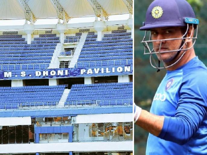 MS Dhoni pavilion, JSCA Stadium in Ranchi will now have a stand named after Dhoni | एमएस धोनी को मिला 'खास' सम्मान, अब उनके नाम पर रखा जाएगा इस स्टेडियम के स्टैंड का नाम