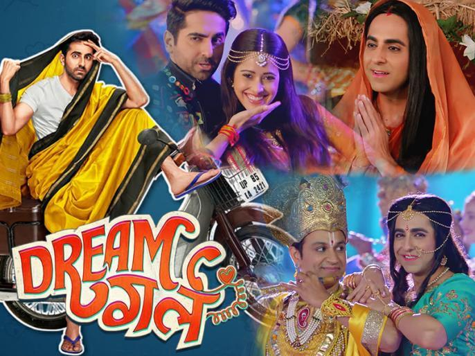 ayushmann khurrana film dream girl box office collection day 1 | Dream Girl Box Office Collection Day 1: आयुष्मान खुराना की फिल्म 'ड्रीम गर्ल' की पहले दिन जबरदस्त कमाई, जानें कलेक्शन