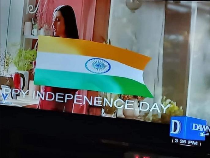 Pakistan news channel Dawn hacked, screen shows Indian tricolour, Happy Independence Day message   पाकिस्तानी न्यूज चैनल DAWN हुआ हैक, हैकर ने लगाया भारत का झंडा तिरंगा और लिखी ये बात