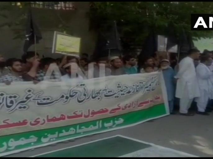 Muzaffarabad, Pakistan Occupied Kashmir: Jaish-e-Mohammed (JeM) held anti-India protests; threatened for 'jihad' in Kashmir. | POK में जैश-ए-मोहम्मद ने भारत विरोधी मार्च निकाला, कश्मीर में जेहाद की धमकी