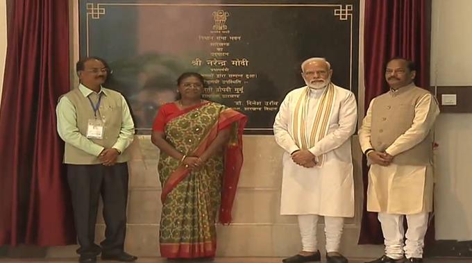 Ranchi: Prime Minister Narendra Modi inaugurates the New Jharkhand Vidhan Sabha building. | 465 करोड़ रुपये की लागत, पीएममोदी ने झारखंडविधानसभा इमारत का किया उद्घाटन, अभी और देंगे सौगात