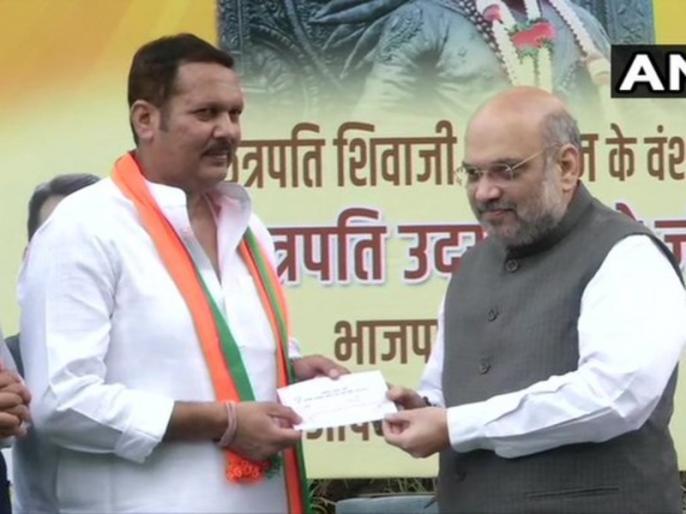 NCP Lok Sabha MP and descendant of Shivaji Maharaj Udayanraje Bhosale joins BJP in presence Amit Shah and Maharashtra CM Devendra Fadnavis | गृह मंत्री अमित शाह की मौजूदगी में NCP सांसद उदयन राजे भोंसले बीजेपी में हुए शामिल