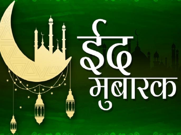 Eid Ul-Fitr 2021 Happy Eid Mubarak wishes, quotes, images, whatsapp status, facebook greetings msg   Eid Mubarak: ईद पर इन प्यार भरे मैसेज, शायरी और व्हाट्सएप स्टेटस को करें शेयर, खास बन जाएगा दिन