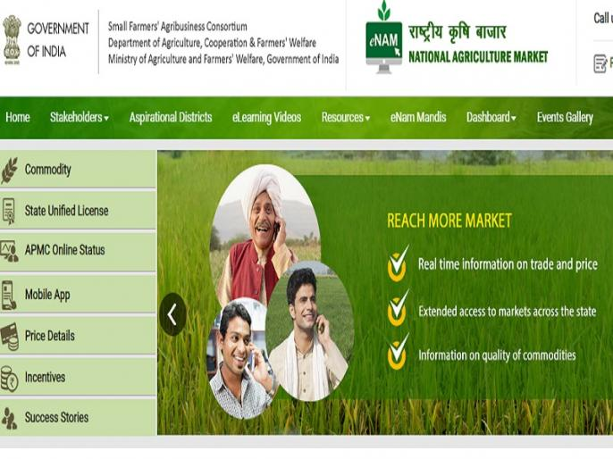 """enam platform in lockdown becomes helpful, 60 mandis of Maharashtra joined, goods sold on 11   लॉकडाउन में """"enam.gov.in"""" प्लेटफार्म बन रहा सहारा, महाराष्ट्र की 60 मंडियां जुड़ीं, 11 पर किसानों ने बेचा सामान"""