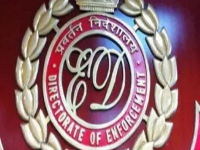 Enforcement Directorate attached property of EPFO officers in money laundering case   ED ने मनी लांड्रिंग मामले में ईपीएफओ अधिकारियों की संपत्ति कुर्क की
