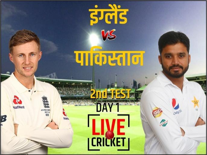 England vs Pakistan, 2nd Test Day 1, Live Score, Live Updates, Live Blog | ENG vs PAK, 2nd Test, Day 1: वर्षा प्रभावित पहले दिन का खेल खत्म, पाकिस्तान ने बनाए 126/5