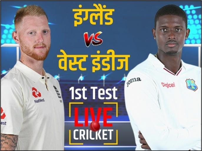 England vs West Indies 1st Test, Day 3, Live cricket score, Live Blog, Live Updates   ENG vs WI, 1st Test: तीसरे दिन का खेल खत्म, इंग्लैंड वेस्टइंडीज से 99 रन पीछे, सभी विकेट सुरक्षित