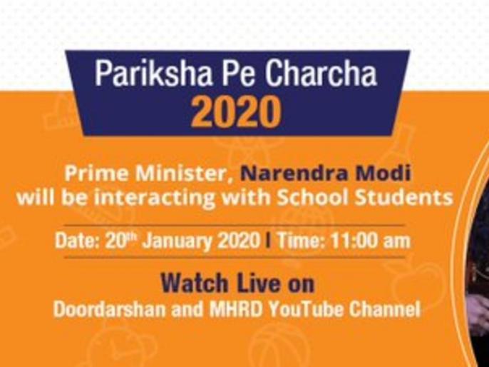 PM Narendra Modi to hold interaction programme Pariksha Pe Charcha-2020 tomorrow | 'परीक्षा पे चर्चा' कार्यक्रम में छात्रों से रूबरू होंगे प्रधानमंत्री नरेंद्र मोदी, बताएंगे तनाव से निपटने के टिप्स